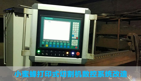 小蜜蜂打印式切割机数控系统改造